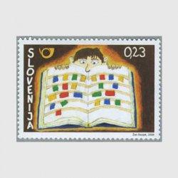 スロベニア 2008年切手の日