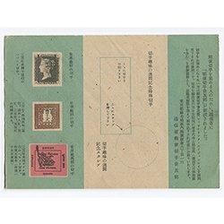 1948年切手趣味週間「見返り美人」用記念台紙