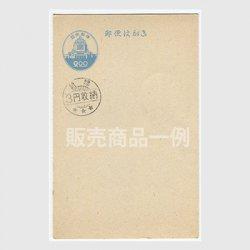 普通はがき 旧議事堂2円(青)※収納印