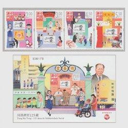 中国マカオ 2017年同善堂慈善協会125年