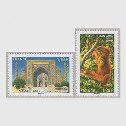 フランス 2017年公用切手・ユネスコ用2種