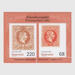 オーストリア 2017年クラシックシリーズ「1867年の郵便切手」小型シート