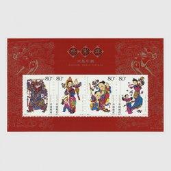 中国 2005年楊家埠木版年画・小型シート(2005-4TM)