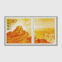 中国 2005年「長城図」タブ付(2005-Z1)