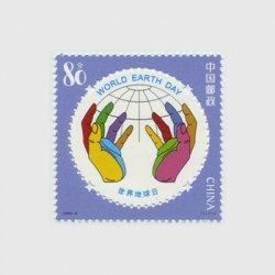 中国 2005年世界地球の日(2005-6J)