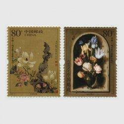 中国 2005年絵画作品2種(2005-9T)