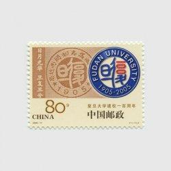 中国 2005年復旦大学建学100年(2005-11J)
