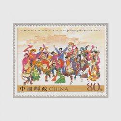 中国 2005年チベット自治区成立40周年(2005-27J)