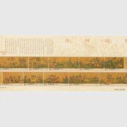 中国 2005年洛神賦図10連(2005-25T)