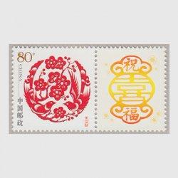 中国 2005年「喜上眉梢」祝福タブ付(2005-Z3)