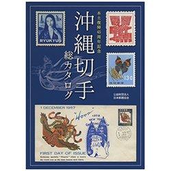 沖縄切手 総カタログ