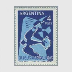 アルゼンチン 1964年国連の日