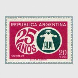 アルゼンチン 1968年ALPI25年※少難品