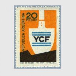 アルゼンチン 1968年シャベルと石炭※少難品
