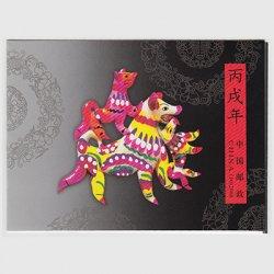 中国 2006年年賀切手〈戌〉切手帳(SB30)