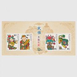 中国 2006年武強木版年画・組合せ小型シート(2006-2TM)