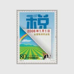 中国 2006年農業税全面撤廃(2006-10J)