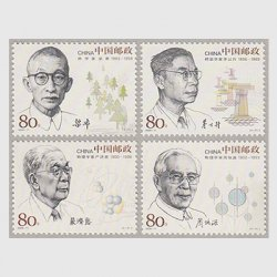 中国 2006年中国現代科学者(4次)4種(2006-11J)