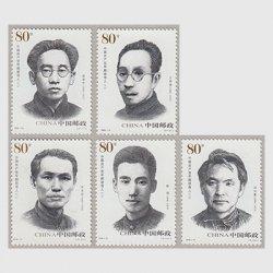 中国 2006年中国共産党初期の指導者(2次)5種(2006-14J)