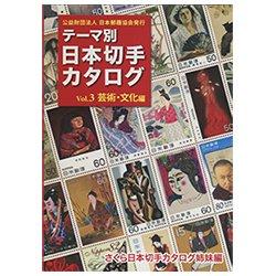 テーマ別・日本切手カタログVol.3芸術・文化編
