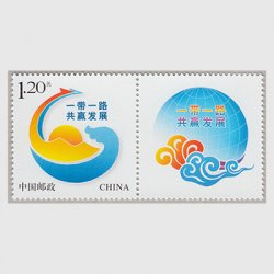 中国 2017年Pスタンプ「一帯一路共に発展」