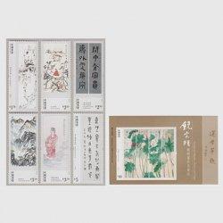 中国香港 2017年饒宗頤の絵画と書