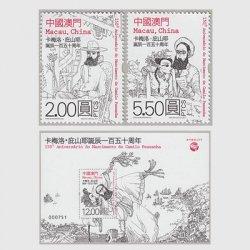 中国マカオ 2017年カミーロ・ペサーニャ生誕150年