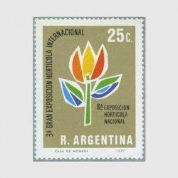 アルゼンチン 1971年園芸博覧会