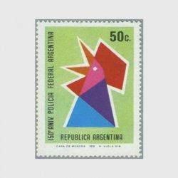 アルゼンチン 1973年連邦警察150年