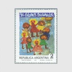 アルゼンチン 1975年予防接種キャンペーン