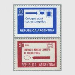 アルゼンチン 1978年郵便番号と切手2種