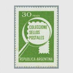 アルゼンチン 1979年ルーペと切手