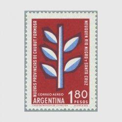 アルゼンチン 1960年新しい5つの州