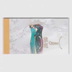 中国香港 2017年チャイナドレス・切手帳