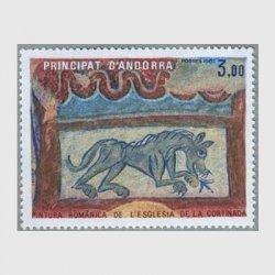 アンドラ(仏管轄) 1982年壁画 馬