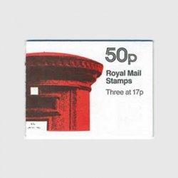 イギリス 切手帳「郵便ポスト」