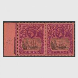 セントヘレナ 1922年 £1 耳紙付横ペア