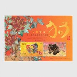 中国香港 2018年年賀小型シート・金箔