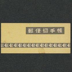 切手帳 1949年採炭夫160円