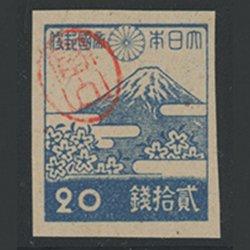 沖縄暫定切手「富山印」3次昭和富士桜20銭