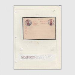 ドイツ領カロリン諸島コレクション (No.16)