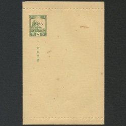 みほん字入り旧議事堂封緘4銭