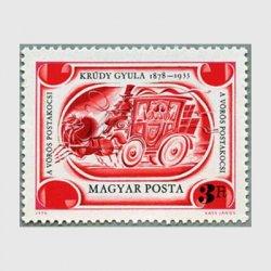 ハンガリー 1978年赤い馬車