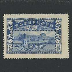1921年 郵便創始50年10銭
