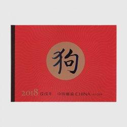 中国 2018年年賀「戌」切手帳
