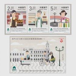 中国マカオ 2018年第35回アジア国際切手展「MACAU」