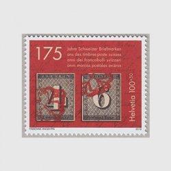 スイス 2018年切手発行175年