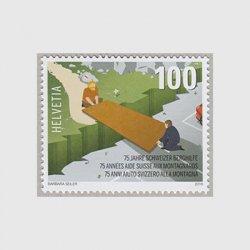 スイス 2018年山岳支援75年
