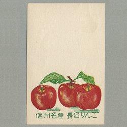 普通はがき・旧議事堂5円信州りんご印刷付き