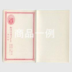 普通はがき 小判紙幣寮銘2銭(往復)